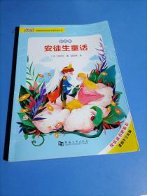 安徒生童话(适用于三年级彩绘版)/统编版教材配套名著阅读丛书