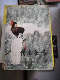 精忠岳传(插图本)