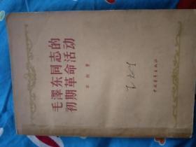 [红色文化珍藏] 建国初期红色书籍珍本,中国青年出版社 1957年出版巜毛泽东同志的早期革命活动》一版一印 大32开本 多图版