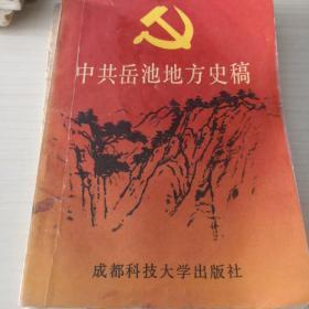 中国岳池地方史稿;1—6—2