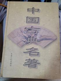 中国古典名著7 第七卷 资治通鉴 卷二百三至卷终