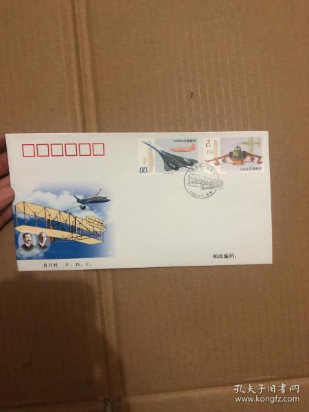 2003一14《飞机发明一百周年》纪念邮票首日挂号实寄封