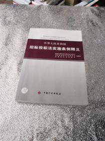 中华人民共和国招标投标法实施条例释义