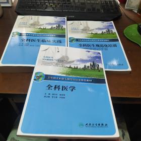全科医生临床实践+全科医学+师资培训手册【3本】