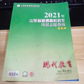 现代教育 2021年6月 增刊  普通高校填报志愿南专刊