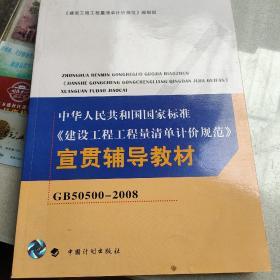 中华人民共和国国家标准:建设工程工程量清单计价规范宣贯辅导教材(GB50500-2008)
