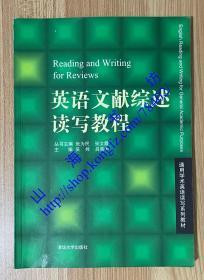 英语文献综述读写教程 9787302332213