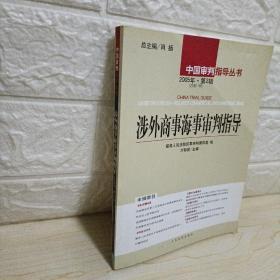 涉外商事海事审判指导.2005年·第2辑(总第11辑)