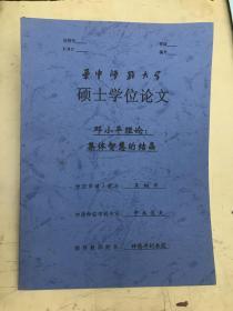 邓小平理论:集体智慧的结晶