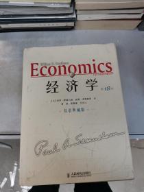 经济学:(第18版·双语典藏版)【满30包邮】