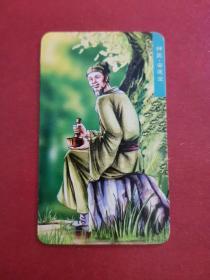 水浒英雄传人物卡片(统一小当家)神医.安道全