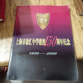 上海市徐汇中学建校150周年纪念1850-2000