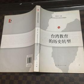 台湾教育的历史转型