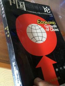 林叶:中国经济增长论