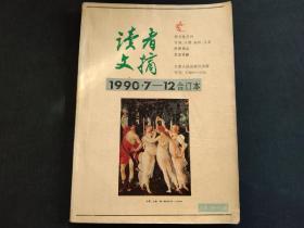 读者文摘1990年下半年合订本7-12