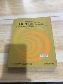 人类传播理论(第九版)(新闻与传播系列教材·英文原版系列)