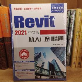 Revit 2021中文版从入门到精通