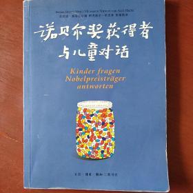 《诺贝尔获奖得者与儿童对话》  生活 读书 新知三联书店 大32开 私藏 书品如图