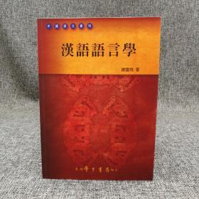 台湾学生书局  谢云飞《汉语语言学》(锁线胶订)