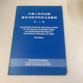 中华人民共和国广东省深圳经济特区法规汇编 第二辑