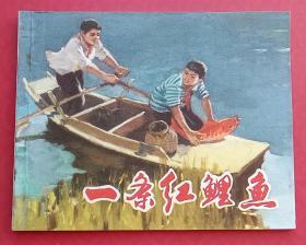 """一条红鲤鱼(文革书)""""红领巾""""题材"""