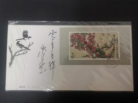 梅花小型张纪念封,著名京剧大师尚长荣签名封,有题词