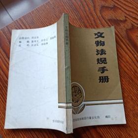 文物法规手册