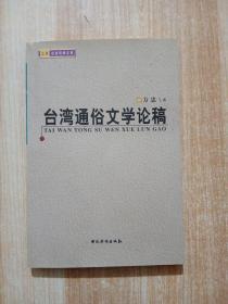 台湾通俗文学论稿
