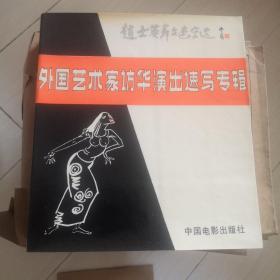 外国艺术家访华演出速写专辑——赵世英舞台速写选