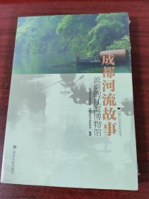 成都河流故事:流淌的江河博物馆(未拆封)