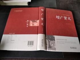 增广贤文 【中国传统文化经典荟萃】