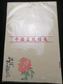 花笺纸【齐白石《牡丹》】  2010年以前店主自购19*29cm20枚淡黄粉彩暗八行