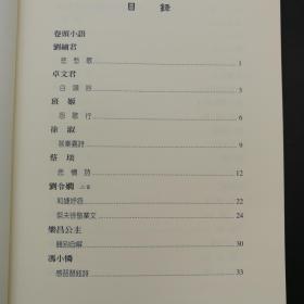 特惠·台湾万卷楼版  张仁青、倪雅萍编 《歷代女子名作選讀》