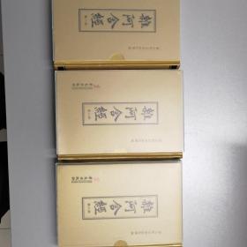 杂阿含经(共3册)