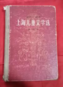 上海儿童文学选 第四卷 精装 79年1版1印 包邮挂