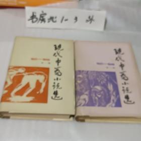 现代中篇小说选第一辑第二辑