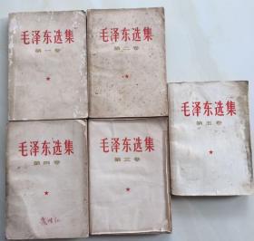 毛泽东选集(1—5卷全)