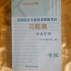 2006年财务管理(习题集)