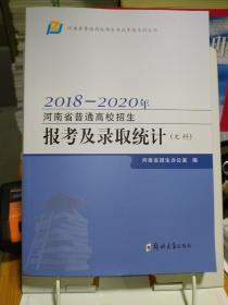 2018-2020年河南省普通高校招生报考及录取统计 文科