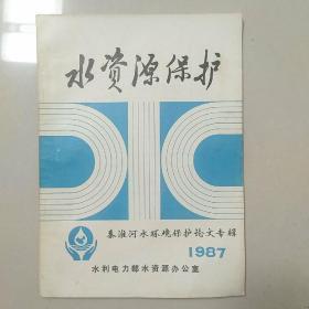 水资源保护 1987年(秦淮河水环境保护论文专辑)