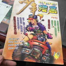 少年漫画 1997年第10期