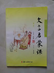 文言文启蒙课(第一册)