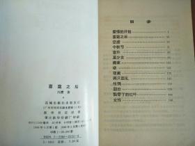 三四十年代中国婚恋小说系列 《风萧萧》《红玫瑰与白玫瑰》《喜宴之后》《圣处女的感情》四本合售
