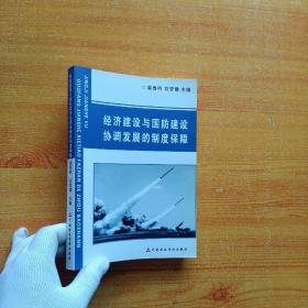 经济建设与国防建设协调发展的制度保障 【内页干净】