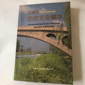 石家庄历史文化精华