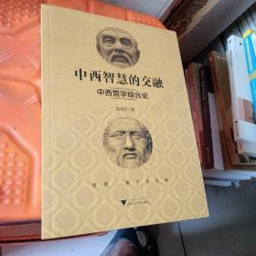 中西智慧的交融——中西哲学综合论