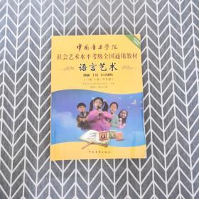 语言艺术(1级-10级 少儿组)/中国音乐学院社会艺术水平考级全国通用教材