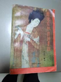 历代后妃诗词集注 90年1版1印  印数3000