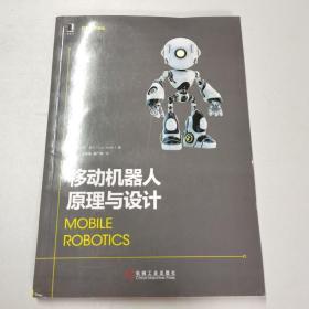 移动机器人原理与设计