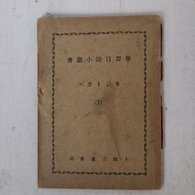 民国29年初版 学习日语小丛书